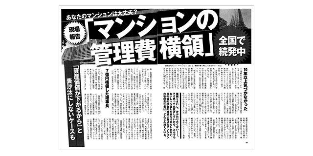 マンションの管理費横領の週刊誌記事