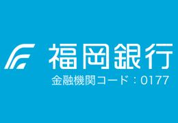 福岡銀行/住宅ローンシミュレーション