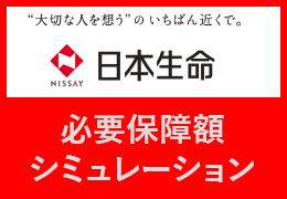 日本生命/必要保障額シミュレーション
