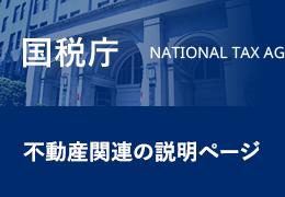 国税庁/不動産関連の説明ページ