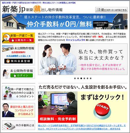 新築一戸建て情報サイト/新築jp
