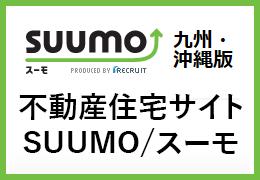 不動産住宅サイトSUUMO九州