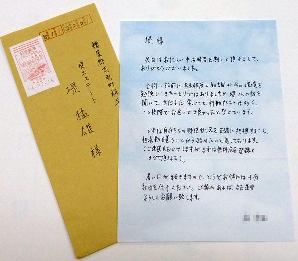 お客様から感謝の手紙