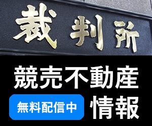 競売不動産情報配信中!