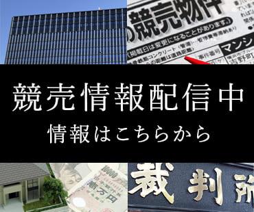 福岡地方裁判所 競売不動産情報