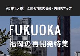 都市レポ/福岡の再開発情報