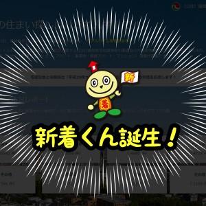 福岡宅建協会「ふれんず」新着オススメ物件情報・新着くん誕生!