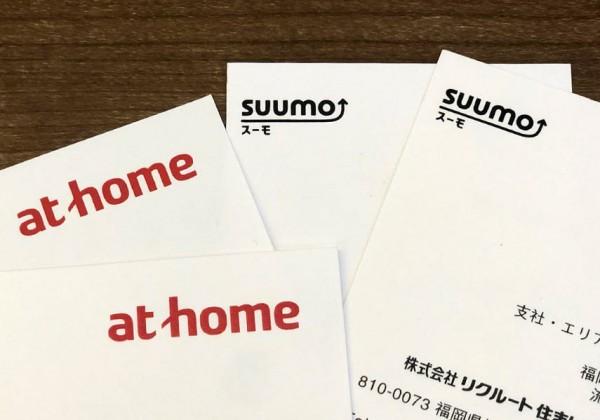 アットホームとSUUMOに物申す!