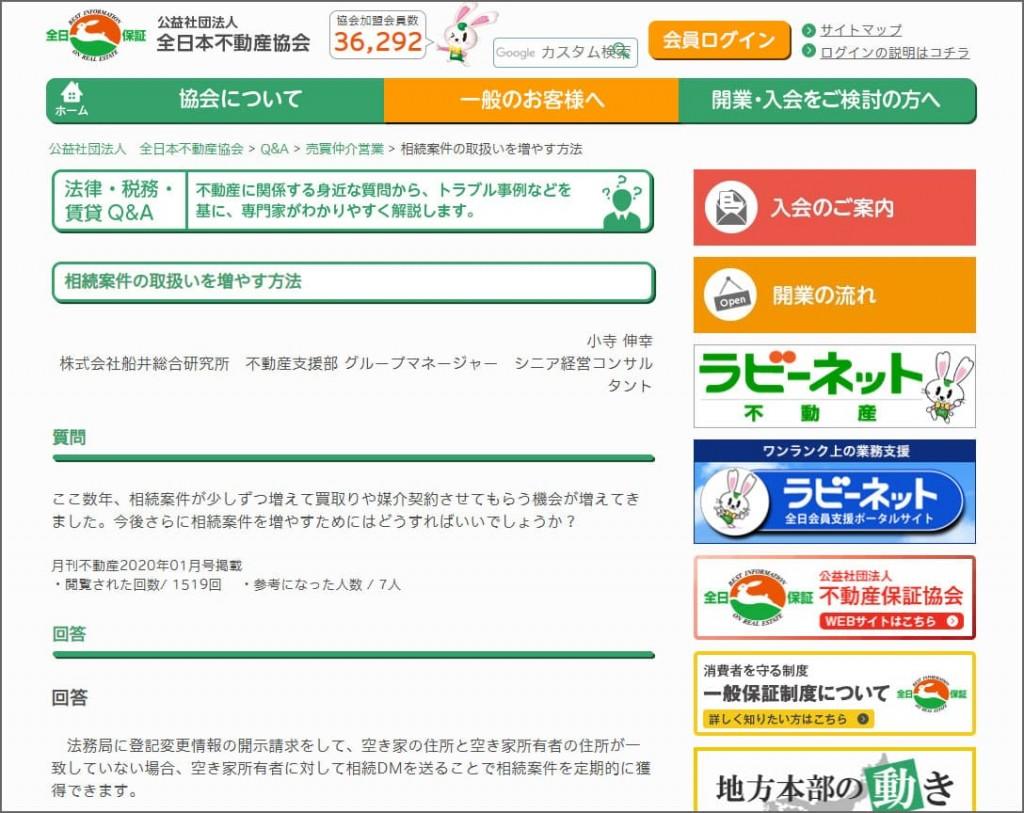 全日本不動産協会|相続案件の取扱いを増やす方法